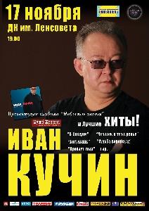 Афиша: Иван Кучин в Санкт-Петербурге с презентацией нового альбома
