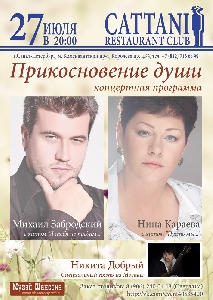 Афиша: Нина Караева и Михаил Забродский с концертной программой
