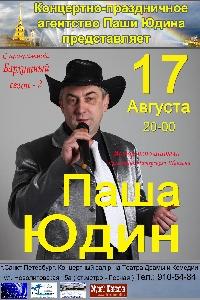 Афиша: Паша Юдин с программой