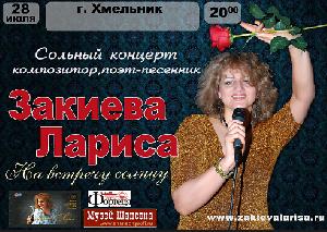 Афиша: Лариса Закиева с сольной программой
