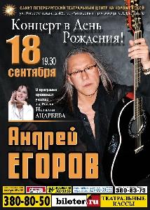 Афиша: Андрей Егоров - Концерт в День рождения!