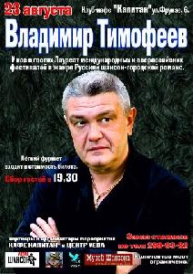 Афиша: Сольный концерт Владимира Тимофеева