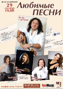 Афиша: Любимые песни прозвучат в ДК им. А. М. Добрынина в г. Ярославле
