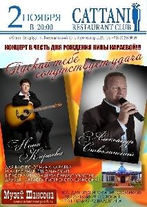 Афиша: Пускай тебе сопутствует удача! Концерт Нины Караевой в День рождения!!!