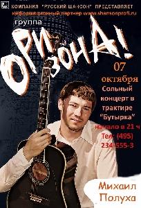 Афиша: Сольный концерт Михаила Полухи (гр.