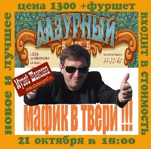 Афиша: Концерт Мафика в Твери!!!