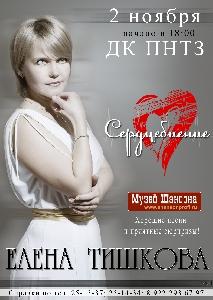 Афиша: Елена Тишкова с концертной программой