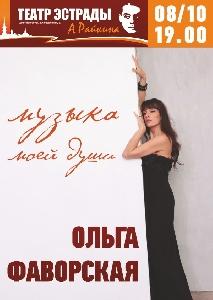 Афиша: Ольга Фаворская с сольной программой