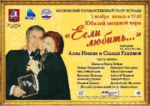 Афиша: Алла Иошпе и Стахан Рахимов в программе