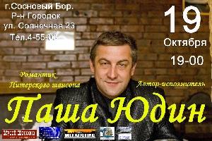 Афиша: Романтик питерского шансона Паша Юдин с концертной программой в Сосновом Бору