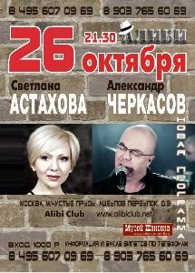 Афиша: Светлана Астахова и Александр Черкасов. Концерт в клубе