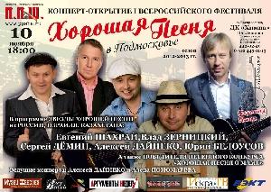 Афиша: Концерт-открытие 1-го всероссийского фестиваля