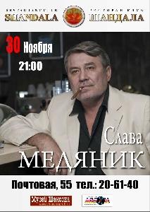 Афиша: Сольный концерт Славы Медяника в ресторане-клубе