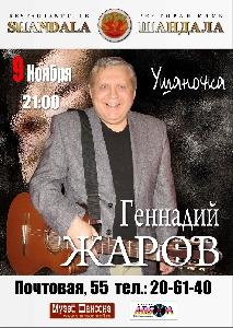 Афиша: Геннадий Жаров в ресторане-клубе