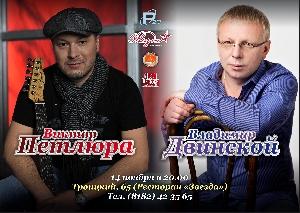 Афиша: Виктор Петлюра и Владимир Двинской. Концерт в Архангельске