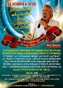 Афиша: Юбилейный творческий вечер Геннадия Алёхина в Германии