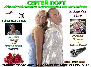 Афиша: Сергей Порт. Юбилейный концерт и презентация нового альбома
