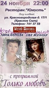 Афиша: Нина Караева и Оля Вольная с программой