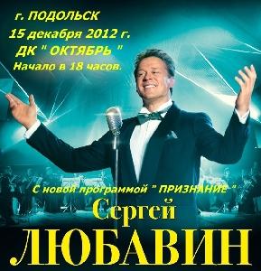 Афиша: Концерт Сергея Любавина в Подольске