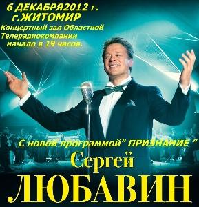 Афиша: Концерт Сергея Любавина в Житомире
