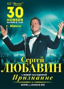 Афиша: Сергей Любавин с новой программой