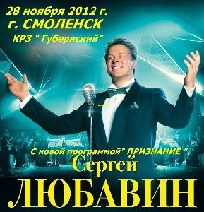 Афиша: Концерт Сергея Любавина в Смоленске