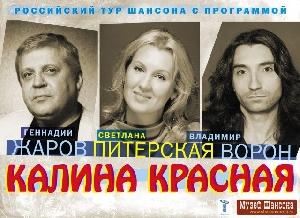 Афиша: Геннадий Жаров, Светлана Питерская и Владимир Ворон - Российский тур шансона