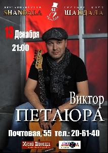 Афиша: Концерт Виктора Петлюры в ресторане-клубе