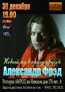 Афиша: Александр Фрэд с программой