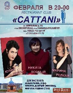 Афиша: Концерт Марины Редкой, Никиты Доброго и Юлии Голос в Санкт-Петербурге