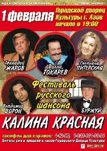 Афиша: Фестиваль русского шансона