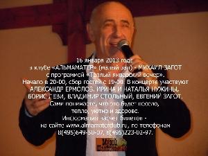 Афиша: Михаил Загот с программой