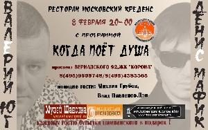 Афиша: Валерий Юг и Денис Мафик с программой