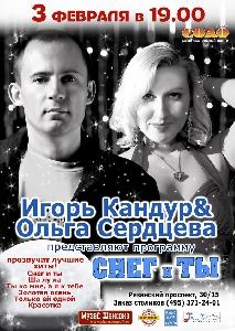 Афиша: Игорь Кандур & Ольга Сердцева с программой
