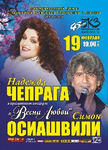 Афиша: Надежда Чепрага и Симон Осиашвили в праздничном концерте