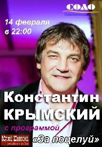 Афиша: Константин Крымский с программой