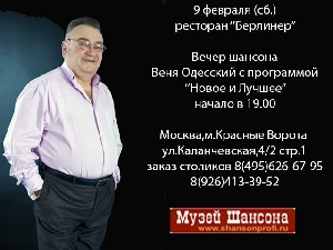 Афиша: Веня Одесский с программой