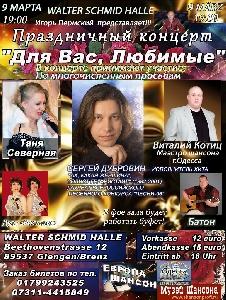 Афиша: Праздничный концерт