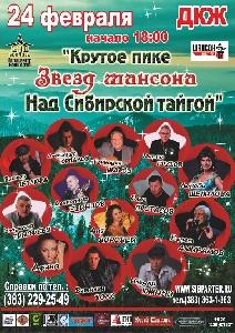 Афиша: Крутое пике звёзд шансона над Сибирской тайгой