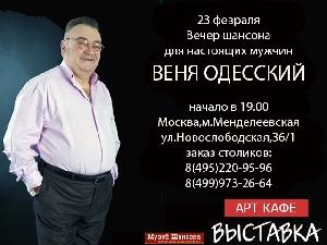 Афиша: Веня Одесский. Концерт в арт-кафе