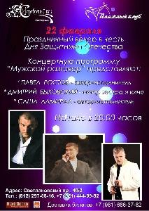 Афиша: Павел Ростов. Дмитрий Быковский и Саша Адмирал в праздничной программе