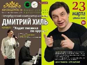 Афиша: Дмитрий Хиль с концертной программой