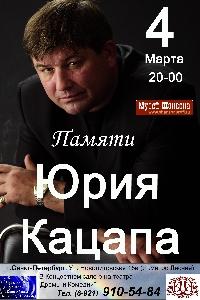Афиша: Вечер памяти Юрия Кацапа в Санкт-Петербурге