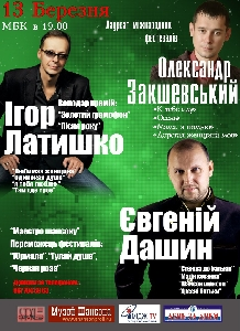 Афиша: Игорь Латышко, Александр Закшевский и Евгений Дашин - концерт в Вознесенске (Украина)