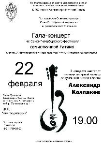 Афиша: Гала-концерт 1-го Санкт-Петербургского фестиваля семиструнной гитары в честь 70-летия засл. артиста России Александра Колпакова