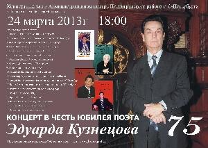 Афиша: Эдуарду Кузнецову - 75!!! Концерт в День рождения!
