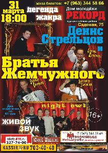 Афиша: Денис Стрельцов и
