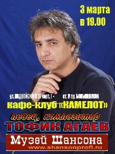 Афиша: Сольный концерт Тофика Агаева в Санкт-Петербурге