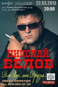 Афиша: Николай Белов с программой