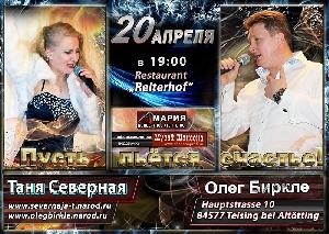 Афиша: Таня Северная и Олег Биркле с программой